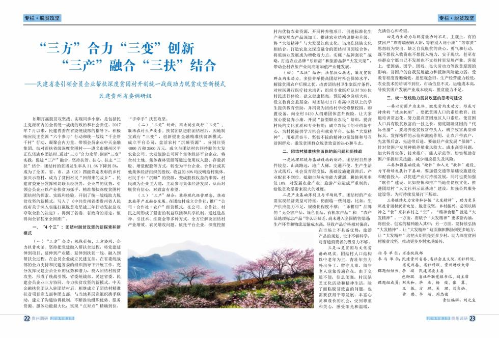 《贵州调研》聚焦中天金融精准扶贫实践
