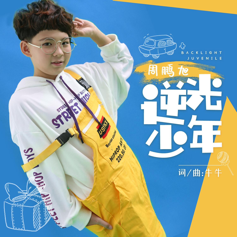 周鹏旭发布最新单曲《逆光少年》