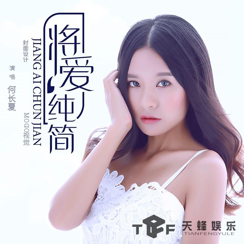 何长夏2019最新单曲《将爱,纯简》正式上线