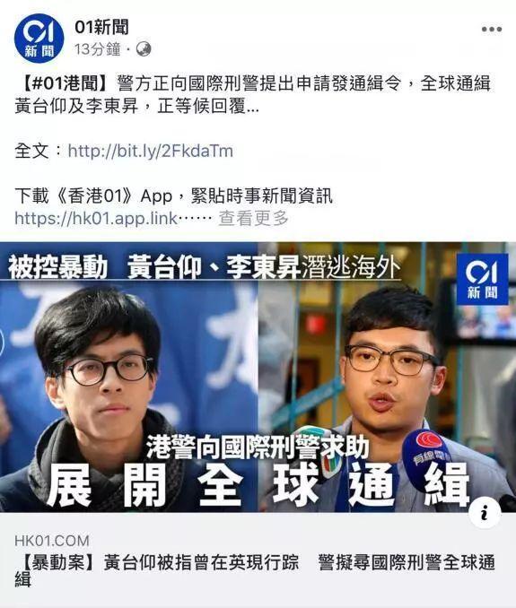 """香港警方:全球通缉旺角暴乱""""港独""""分子!"""