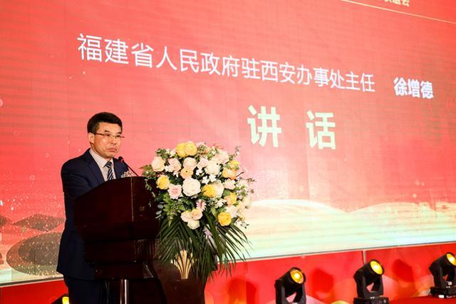 陕西省闽商商会一届三次会员大会暨新春联谊会召开