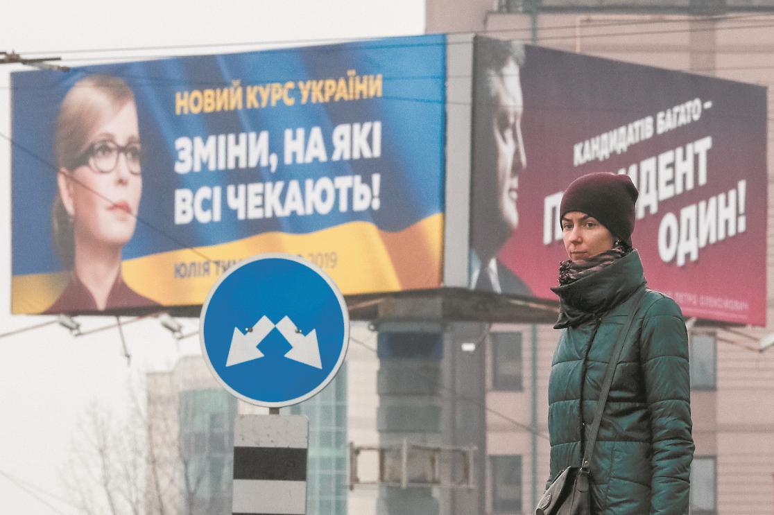 """乌克兰大选现""""三足鼎立"""""""