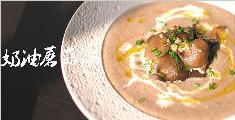 在家做?#29615;?#22570;比餐厅的奶油蘑菇浓汤