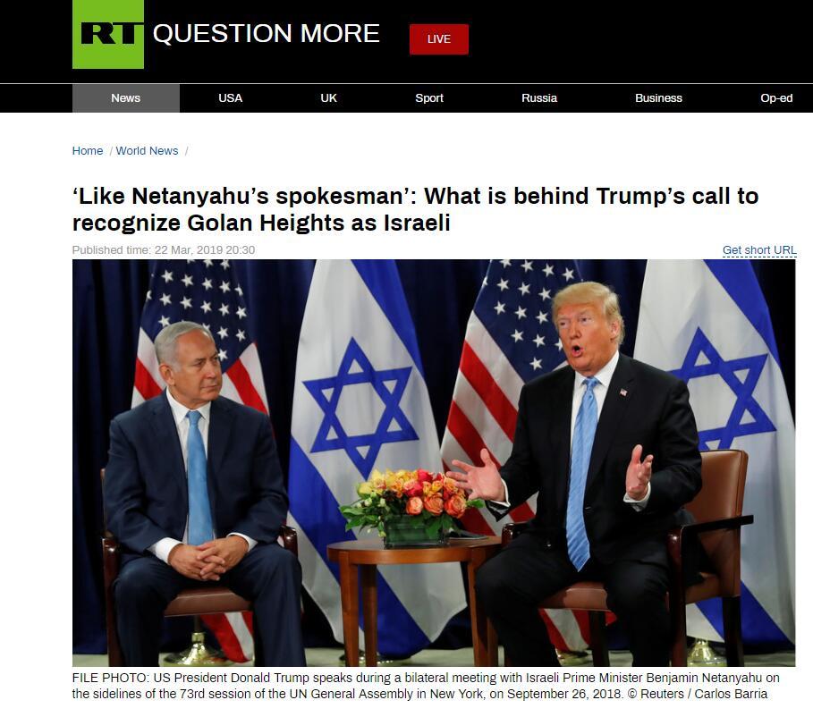 特朗普称以色列对戈兰高地享主权 俄媒:他像内塔尼亚胡的发言人