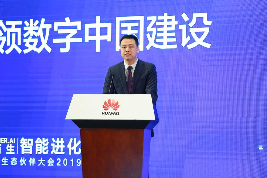 构建政府数字化转型坚实底座,引领数字中国建设