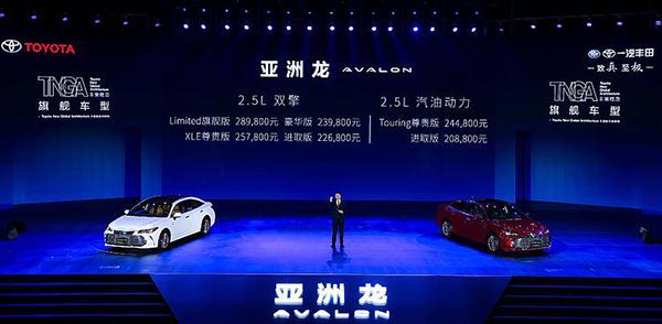 日系车新标杆 一汽丰田全新旗舰轿车亚洲龙正式上市
