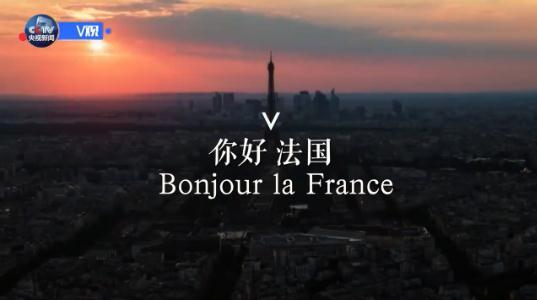 【独家V观】你好 法国