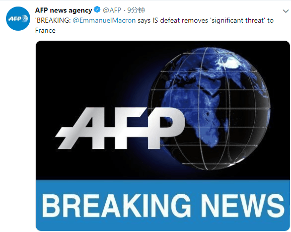 "IS据称被全线消灭 马克龙:对法国的""重大威胁""已消除"