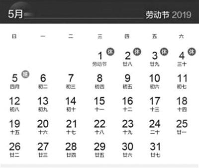 今年五一放假安排调整为4天