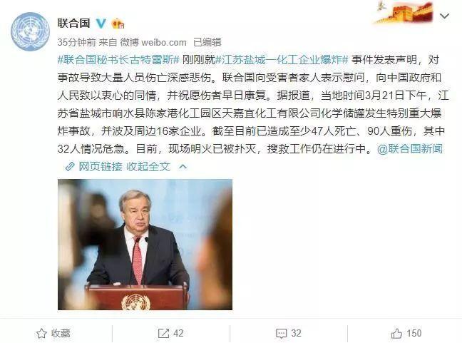 联合国秘书长:对江苏化工厂爆炸多人?#36865;?#28145;感悲伤