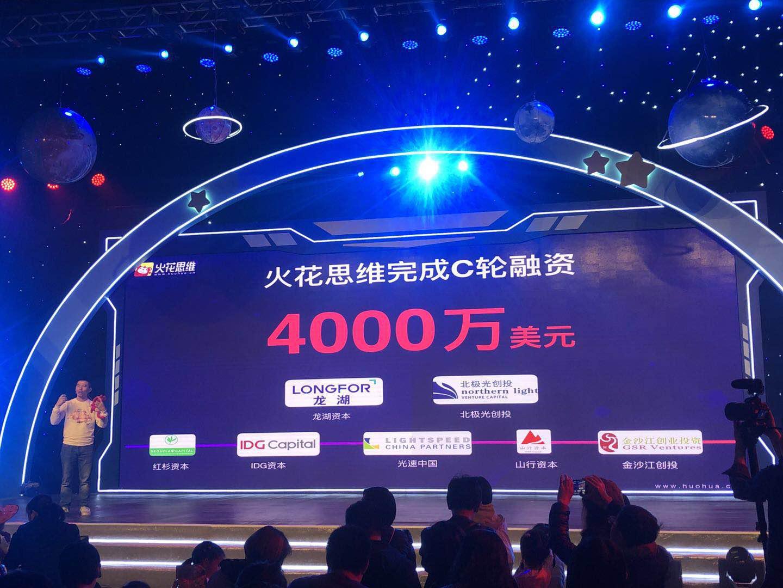 火花思维宣布获得C轮4000万美元融资