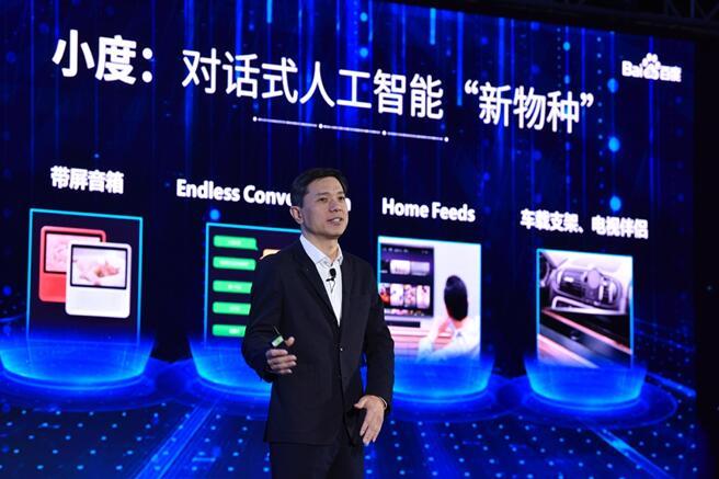 """李彦宏:离智能助手更进一步 对话AI""""新物种"""""""