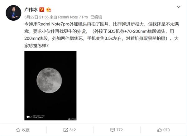 红米卢伟冰微博分享红米Note 7 Pro月亮样张