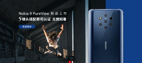 京东曝光诺基亚9 PureView海报:售价或3599元