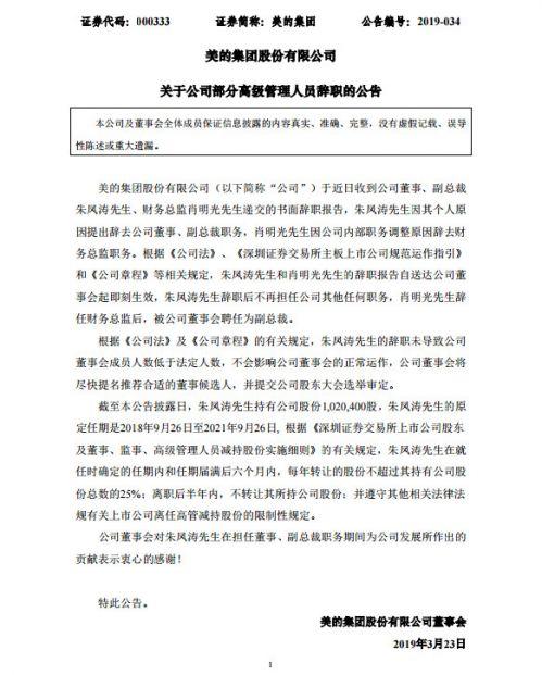 美的集团:副总裁朱凤涛辞职 肖明光接任