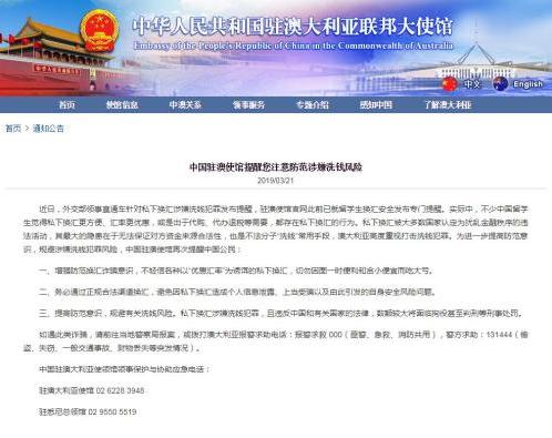 中国留学生私下换汇?驻澳使馆提醒:莫成洗钱帮凶