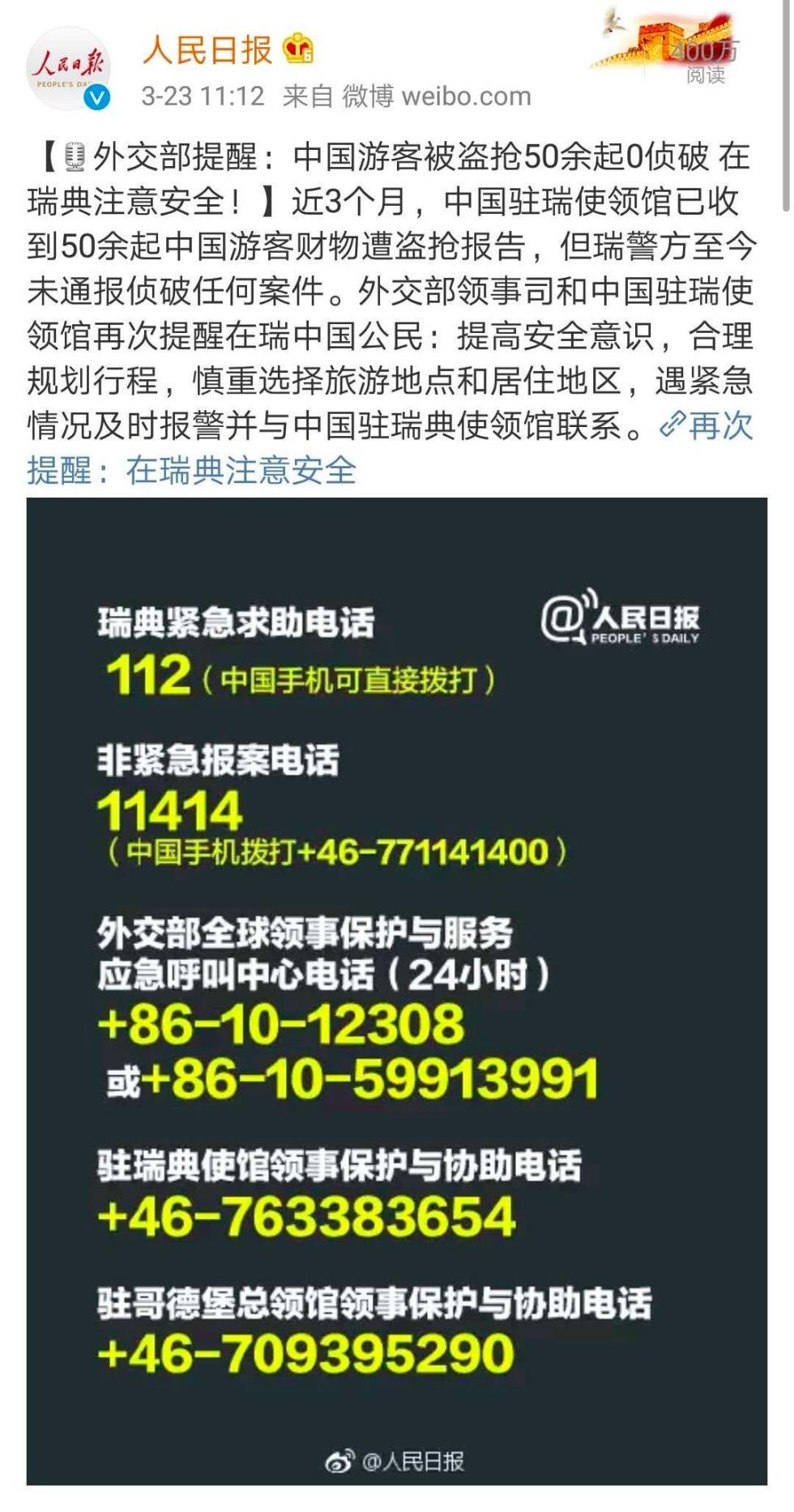 中国游客被盗抢50余起0侦破!外交部发声