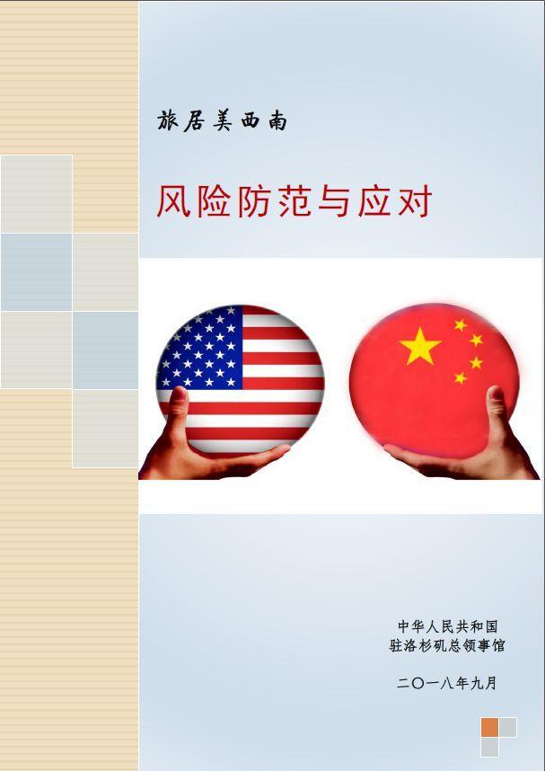 各类事故频发,驻洛杉矶总领馆提醒中国留学生加强安全