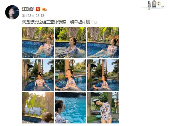 江疏影晒男友视角泳池照 笑容甜美大秀长腿美腰