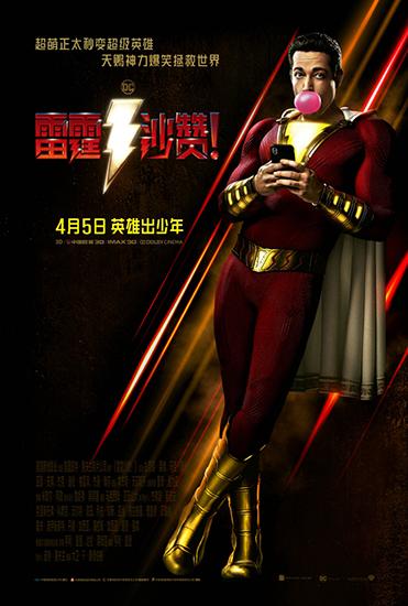 《雷霆沙赞!》烂番茄95%开局创DC宇宙最佳