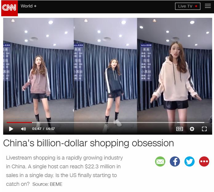 CNN探索中国电商新模式 淘宝直播让美国人大开眼界