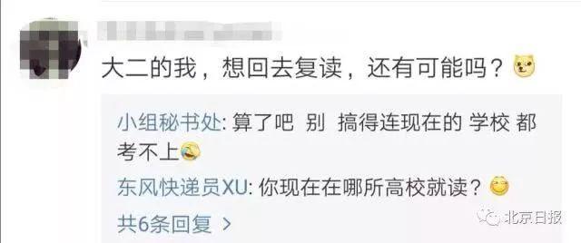 剑桥大学承认中国高考成绩 网友:我是你永远得不到的学生