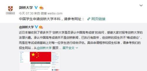 剑桥大学回应承认中国高考成绩:非新闻 已执行数年