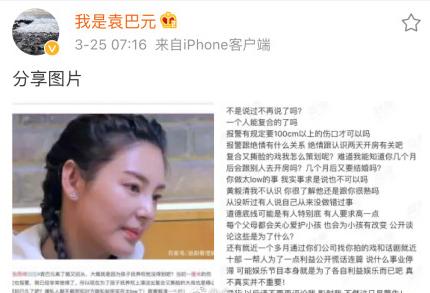 袁巴元批张雨绮卖惨:拿小孩说事 为利益谎话连篇