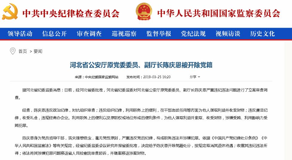 河北省公安厅原副厅长陈庆恩被开除党籍 取消退休待遇