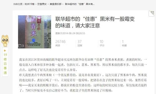 """联华超市""""佳惠""""大米上最高检伪劣产品黑榜 供应商被判刑"""