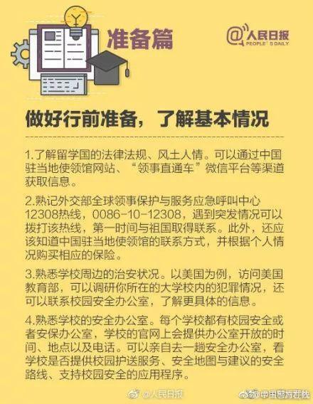 最后画面!中国留学生在加拿大遭绑架前曾反抗