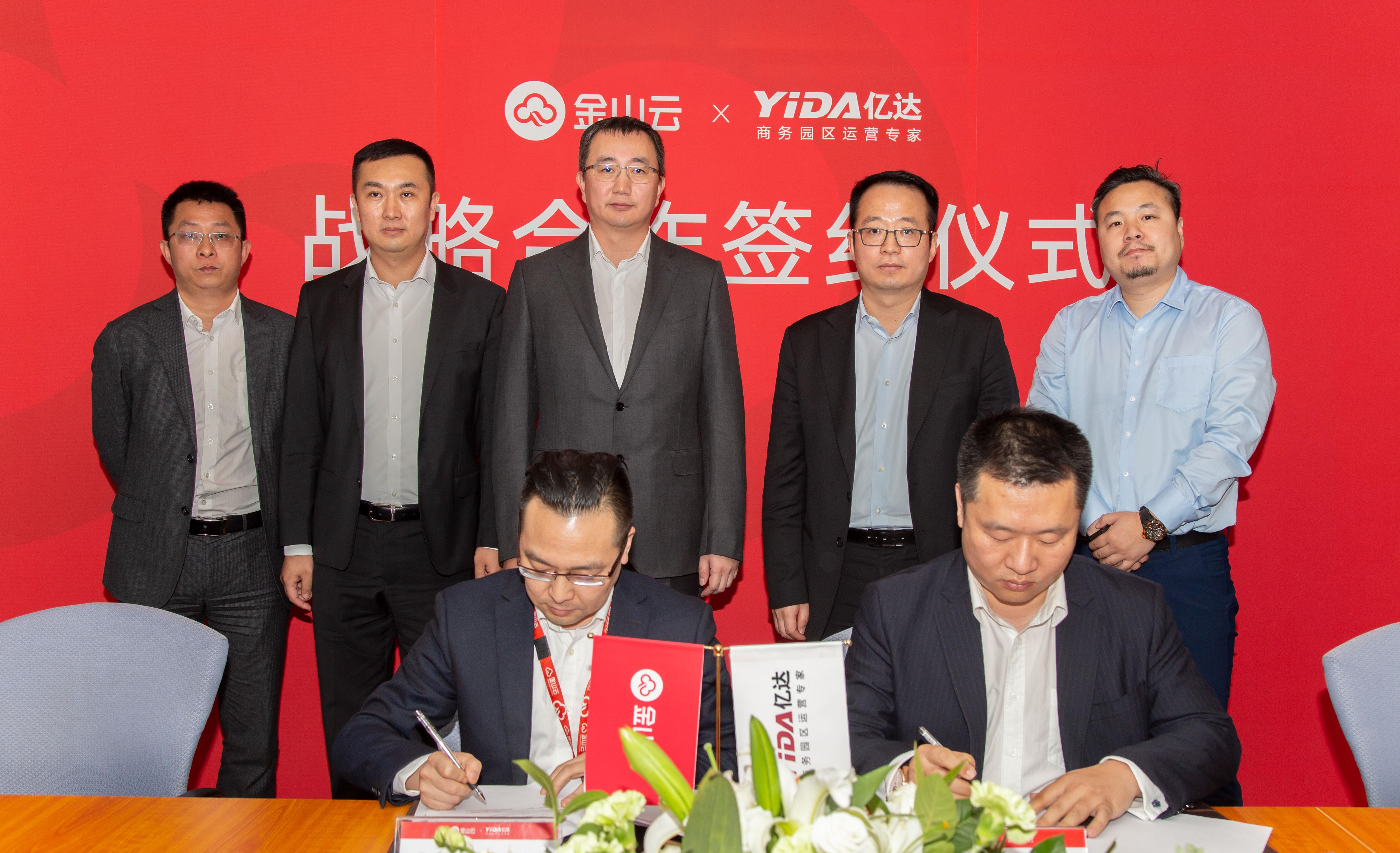 金山云携手亿达中国 推动城市产业转型升级