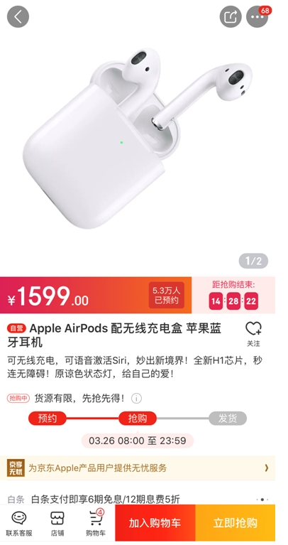 Apple新品京东销售全面开花 iPad新品销量环比增22倍