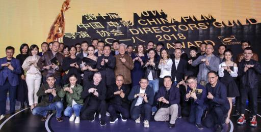 中国电影导演协会2018年度表彰提名揭晓