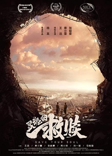 王迅主演影片《灵魂的救赎》印度世界电影节获奖