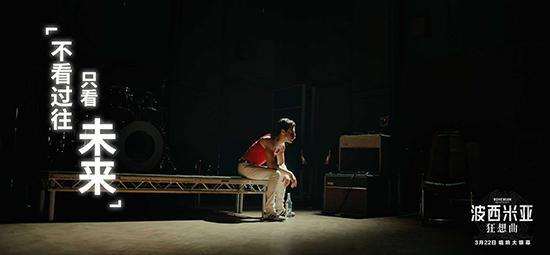 《波西米亚狂想曲》新预告揭摇滚传世之作诞生