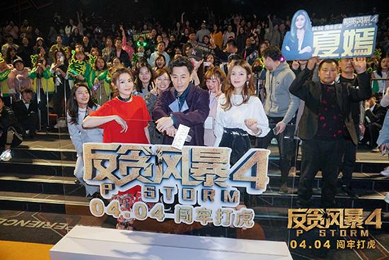 《反贪风暴4》路演首站武汉 林峯演反派获首肯
