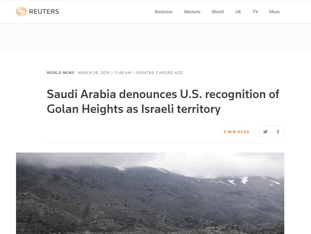 沙特谴责美国承认以对戈兰高地主权:不会改变既定事实