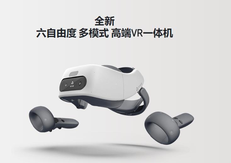 HTC推出VIVE Focus Plus:全6自由度,售价5699元