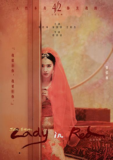 蔡依林《红衣女孩》MV惊悚风定档海报曝光
