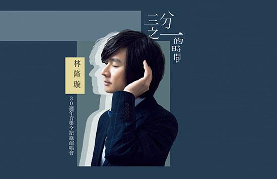 林隆璇「人生1/3」献给唱歌 宣布开台北台中巡演