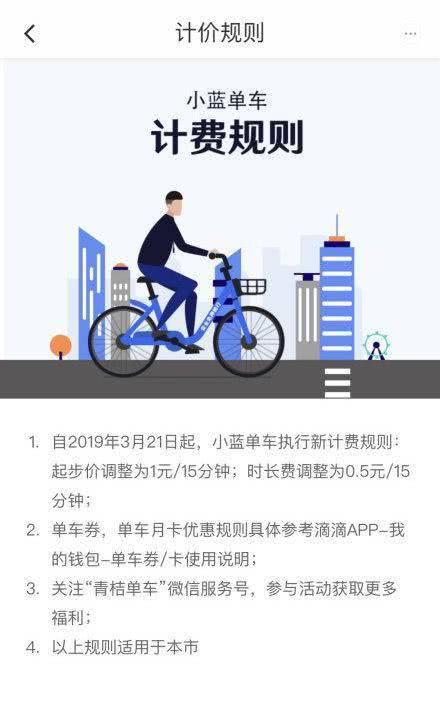 """小蓝单车终于""""涨价""""了 骑行每小时多0.5元"""