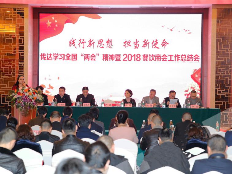 重庆市工商联(总商会)餐饮商会传达学习全国两会精神