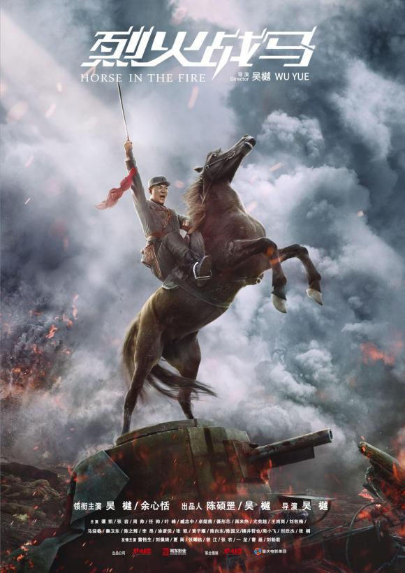 《烈火战马》亮相春推会 骑兵军旅引关注
