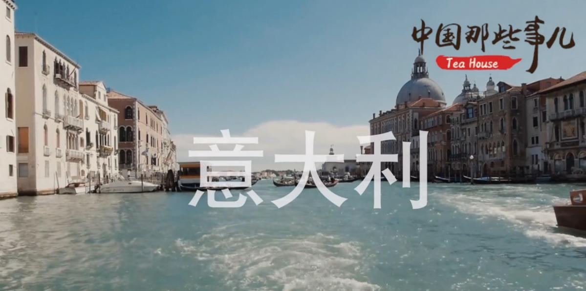 意大利姑娘:我觉得中国是一个很好的地方