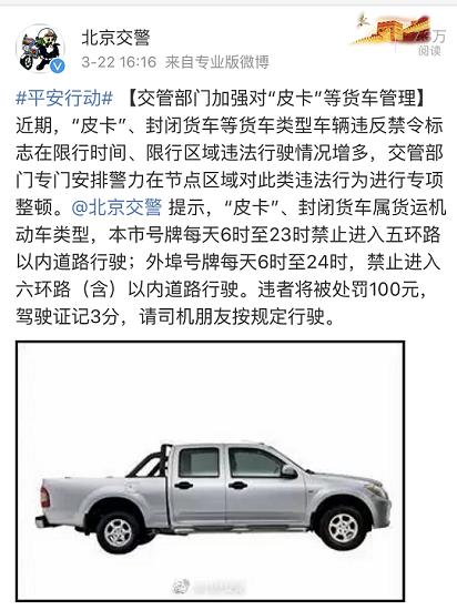 北京加大皮卡进城整治力度 购买需谨慎