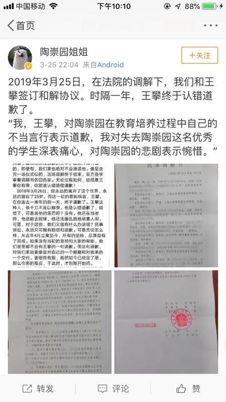 武汉坠楼身亡研究生家属获道歉,经调解导师支付抚慰金65万