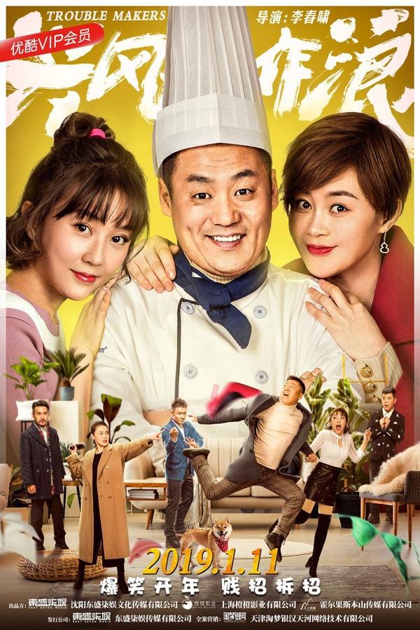 """宋晓峰与刘知焕再合作 电影《兴风作浪》发力""""春节档"""""""