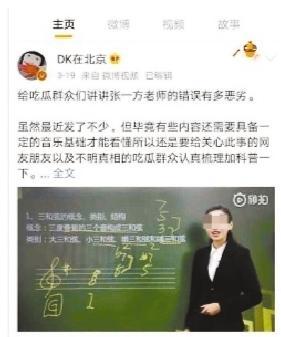 音乐老师教授网课频现低级错误 涉事老师离职