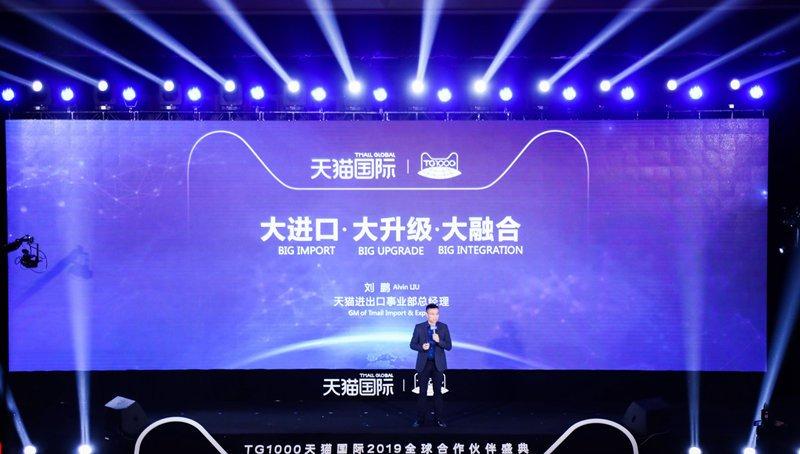 天猫国际三大战略推动2000亿美元国际品牌来华计划